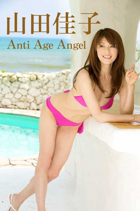 Image.tv写真ID0428 2014.03 Yoshiko Yamada 山田佳子 Anti Age Angel